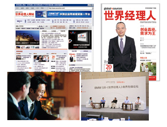 The right information for China's business professionals